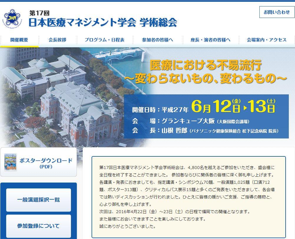 日本医療マネージメント学会大阪