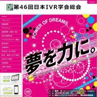日本IVR学会